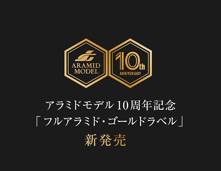 アラミドモデル10周年記念「フルアラミド・ゴールドラベル」新発売