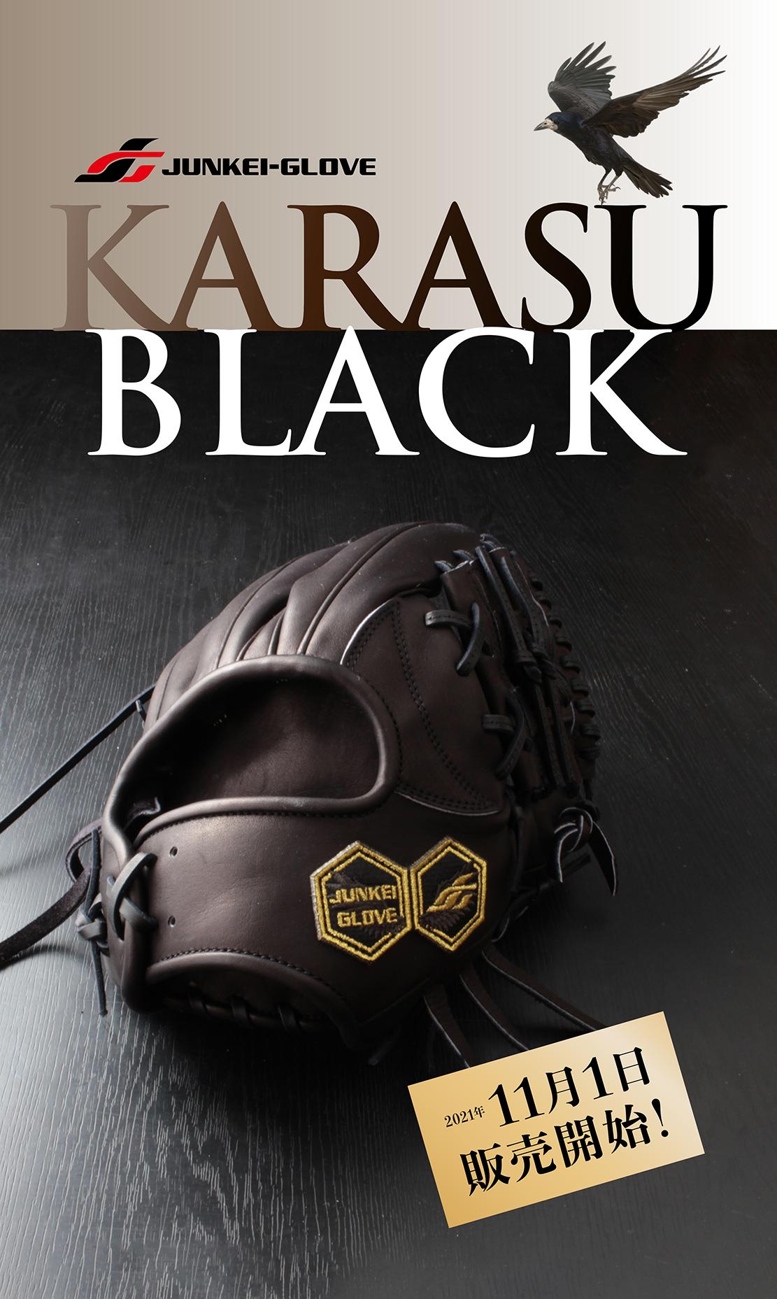KARASU BLACK 2021年11月1日販売開始!